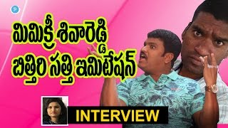 Mimicry Siva Reddy Awesome Bithiri Sathi Imitation - Must See End