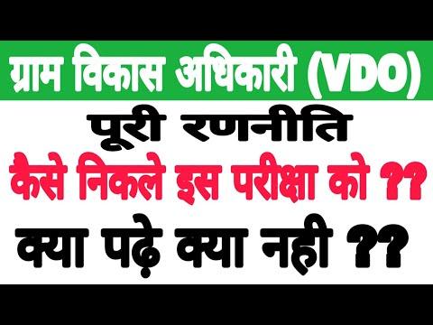ग्राम विकास अधिकारी ( VDO ) की तैयारी // UPSSSC // UPSSSC Gram Vikas Adhikari // VDO