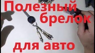 Брелки для авто своими руками. Trinkets for cars with his hands. Life in Russia. Жизнь в деревне.