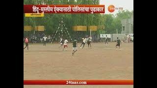 Aurangabad | Police Organise Sadbhavna Football Match With Hindu Muslim