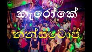 Karaoke Nonstop Sinhala 1