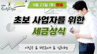 """[손경제 플러스+] """"간이과세 vs 일반과세, 어떤 게 유리할까? / 구글의 민낯, 돈 비 이블(Don't be evil)"""" l MBC 210923방송"""