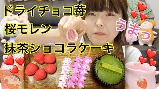 【デザートモッパン】ドライチョコ苺、桜モレン、抹茶ブラウニー食べる。