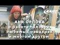 Аня Орлова о фрирайде и не только