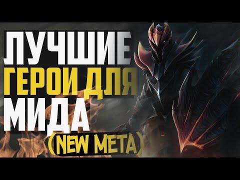 видео: МЕТА ЛУЧШИХ ГЕРОЕВ ДЛЯ МИДА (6.88)