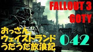 【Fallout 3】おっさん、ウェイストランドうだうだ放浪記 ぱーと42 サバイバルガイド?【GOTY】