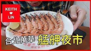 【Keith Lin 美食紀錄】台北萬華-艋舺夜市
