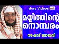 മയ്യിത്തിന്റെ നൊമ്പരങ്ങൾ....  Latest Muslim Prabhashanam | Noushad Baqavi 2015 video