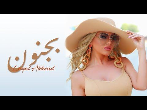 Layal Abboud - Bejnoun [ Music Video ] | ليال عبود - بجنون