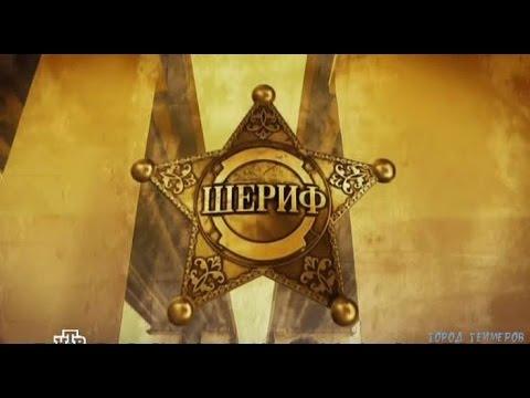 кино шериф-3 сезон