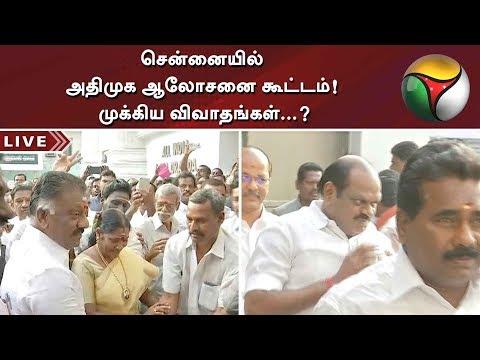 சென்னையில் அதிமுக ஆலோசனை கூட்டம்! முக்கிய விவாதங்கள்...? | Live Report