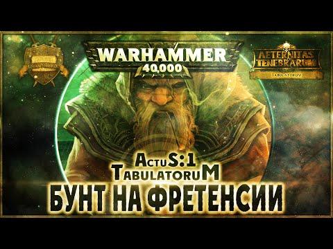Бунт на Фретенсии {1 часть} - Liber: Tabulatorum-Actus [AofT] Warhammer 40000