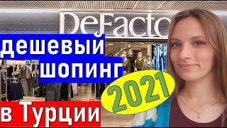 De Facto Анталия Шоппинг в Турции 2021