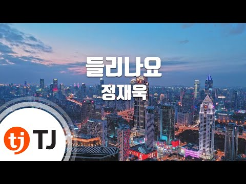 [TJ노래방] 들리나요 - 정재욱(Jung Jae Wook) / TJ Karaoke