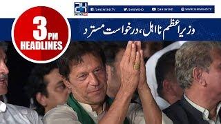 News Headlines | 3:00 PM | 18 Oct 2018 | 24 News HD