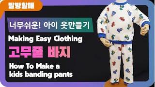 #고무줄바지 #아이옷만들기 #패턴무료/ DIY 옷 만들…