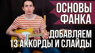 13-е аккорды при игре фанк - Как играть Фанк на гитаре -  Видеоуроки игры на гитаре Первый Лад