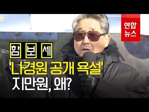 """[함보세] """"지가 뭔데?"""" 나경원 공개 비난한 지만원, 왜? / 연합뉴스 (Yonhapnews)"""