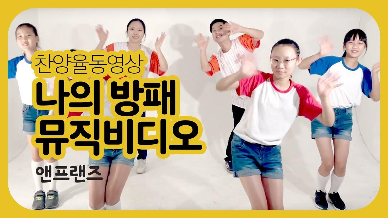 앤프랜즈 찬양율동VOD 07 '나의방패' 뮤직비디오