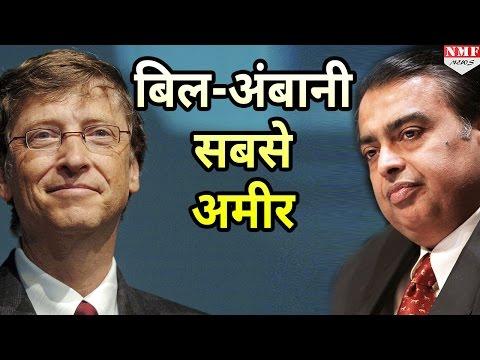 Forbes ने जारी की World के सबसे अमीर लोगों की List, Top पर Bill Gates