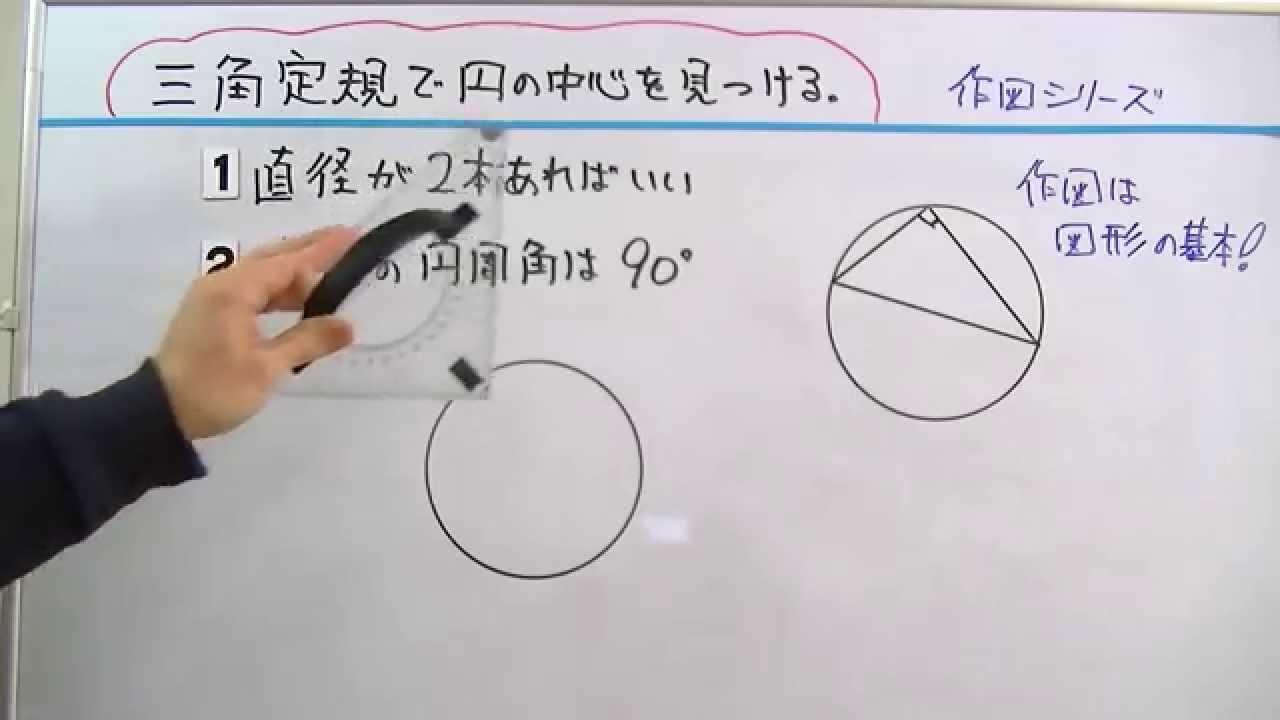 三角定規で円の中心を作図 /おときち副塾長 電脳空間学習塾かもん ...