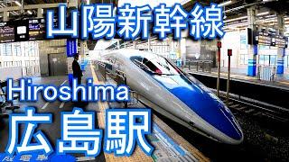山陽新幹線 広島駅 Hiroshima station. JR West. Sanyo Shinkansen
