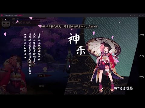 Onmyoji (Yin Yang Shi) Intro And Gameplay!
