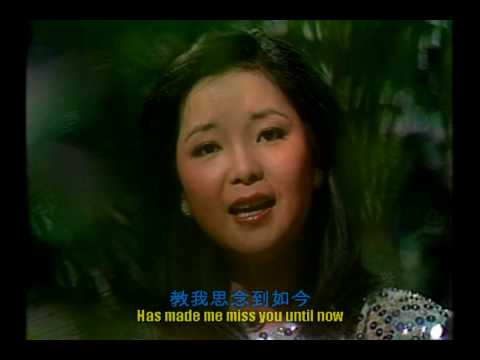 鄧麗君 -月亮代表我的心 Teresa Teng (HD) (with lyric sing along and English subtitle)