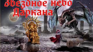 Скачать Георгий Смородинский Звездное небо Даркана Аудиокнига