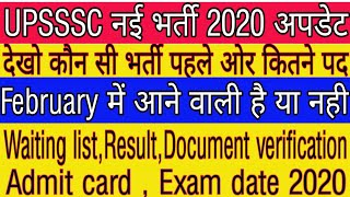 UPSSSC LATEST VACANCY 2020 | VDO | LEKHPAL | WAITING LIST | EXAM DATE | ADMIT CARD | D.V DATE