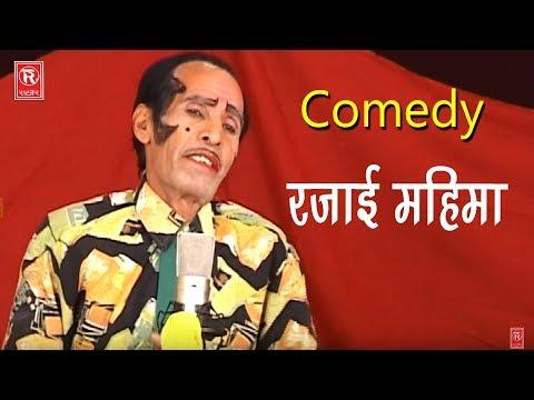 रजाई महिमा : Rajai Mahima | Ch Dharampal | Nautanki Rasiya Comedy 2018 | Rathore Cassettes