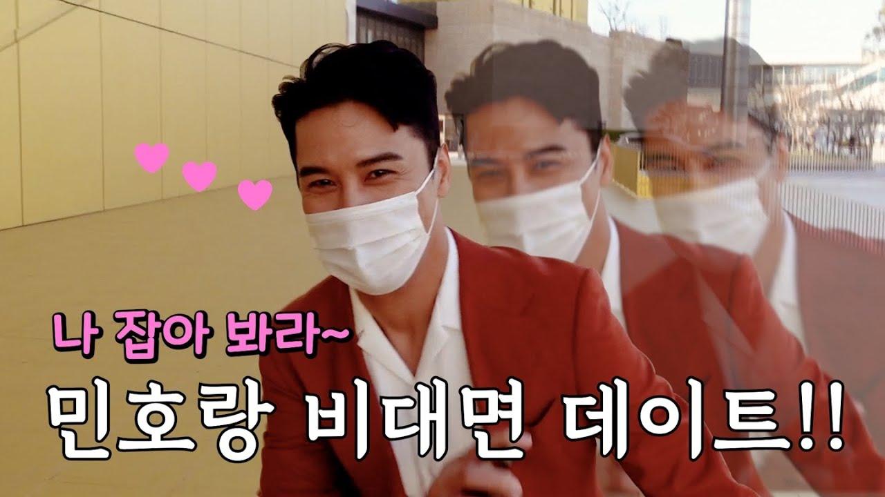 장민호 - '나 잡아봐라~' 민호의 비대면 데이트?! ㅣ촬영장 비하인드 영상 공개!