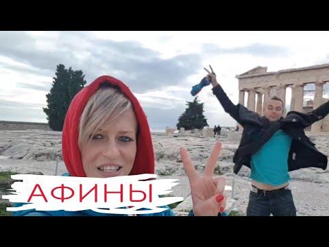 IRADIMA - Greece Athens weekend