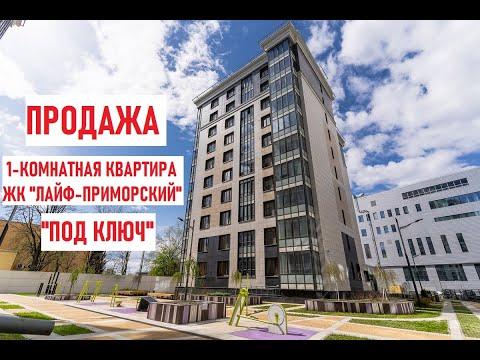 Продажа. Однокомнатная квартира под ключ в ЖК «Лайф Приморский»