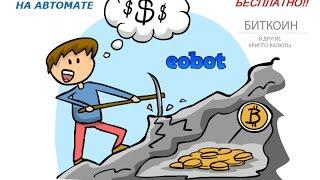 Майнинг криптовалют НА ПОЛНОМ АВТОМАТЕ - БЕЗ ВАШЕГО КОМПЬЮТЕРА И ВЛОЖЕНИЙ на сервисе EOBOT !!!