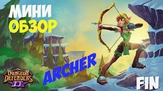 dungeon defenders 2 мини обзор archer
