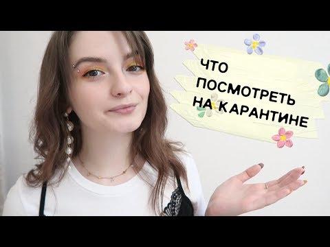 ТОП-10 ФИЛЬМОВ / ЧТО ПОСМОТРЕТЬ НА КАРАНТИНЕ?