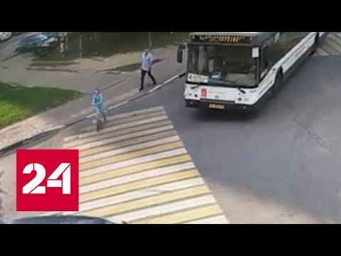 ЧП Химках: автобус сбил насмерть 10-летнюю девочку - Россия 24