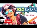 Eklo Rabari - Lyrical Video | Geeta Rabari | Latest Gujarati Dj Song 2017 | Raghav Digital