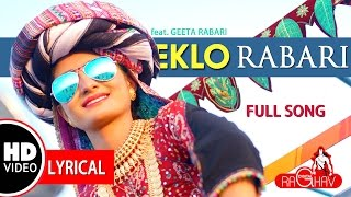 Eklo Rabari - Lyrical Video | Geeta Rabari | Latest Gujarati Dj Song 2017 | Raghav Digital