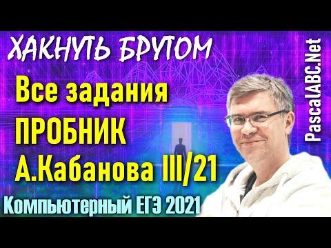 Решаем ВЕСЬ пробник на PabcNet - ЕГЭ по Информатике 2021