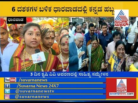 Kannada Sahitya Sammelana Set To Kickstart In Dharwad Today