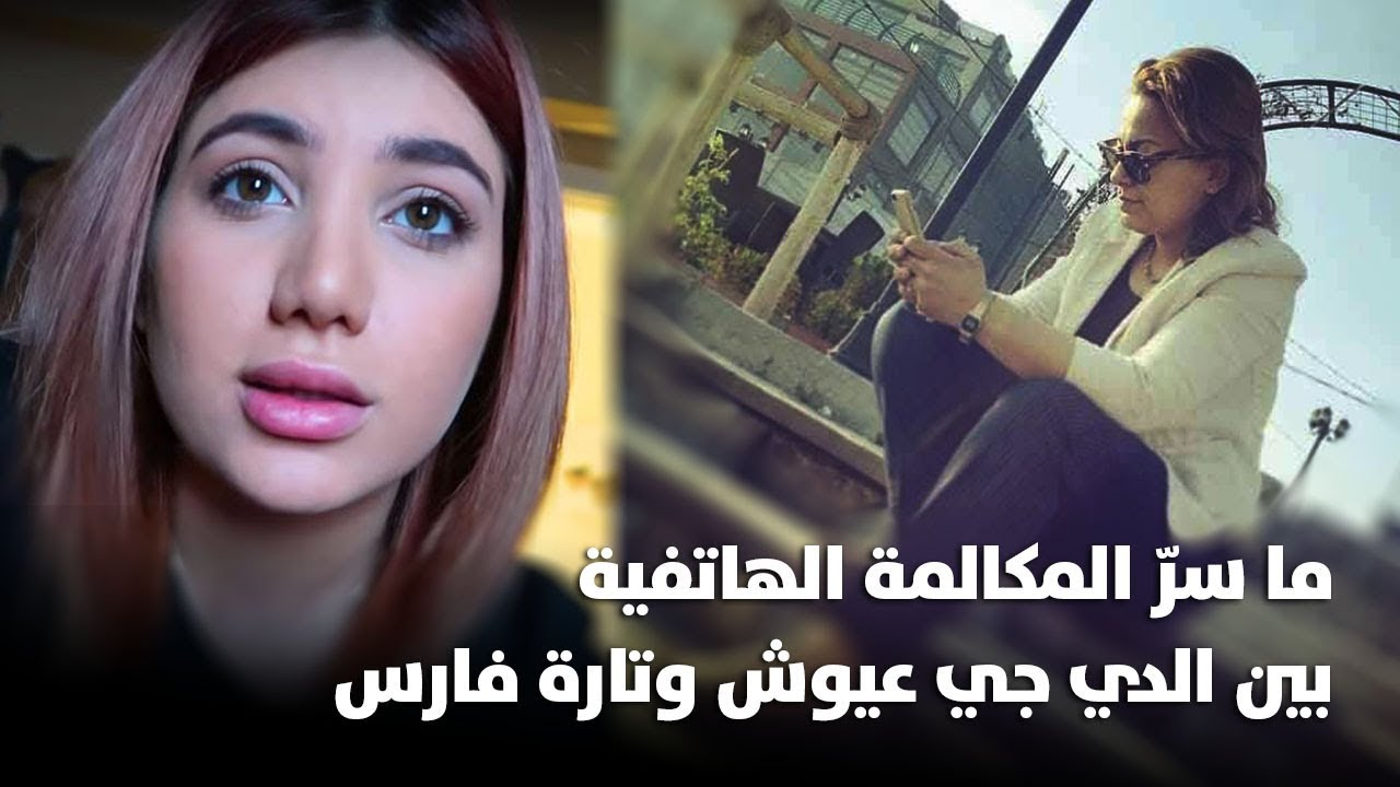 والدة عيوش تروي لبرنامج الهوا عراقي تفاصيل اعتقال ابنتها وعلاقتها بمقتل تارة فارس