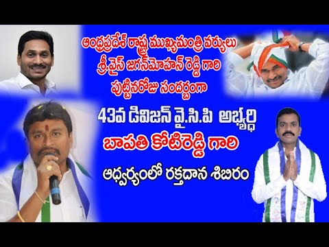 Mega Blood Donation Camp on occasion of CM YS Jaganmohan Reddy's birthday in 43 division Vijayawada