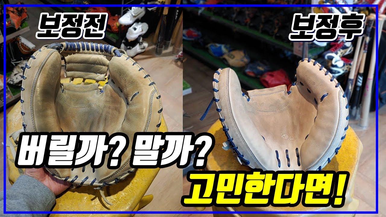 [야구월드]  삼성 라이온즈 김민수 선수가 실제 사용한 실사 미트 보정 해봤습니다. ^^