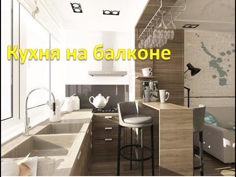 Кухня совмещенная с балконом!