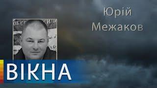 Виталий Лимборский и Юрий Межаков погибли на фронте. Вечная память героям | Вікна-Новини