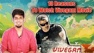 Vivegam Special : 10 Reasons To Watch Vivegam | Thala Fans & Thalapathi Fans Must Watch | Surprise