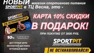 Магазин спортивного питания SportPit в ТЦ Весна г. Петрозаводск(, 2013-08-09T11:35:53.000Z)