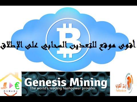 شرح موقع Genesis Mining، أقوى موقع للتعدين السحابي للبيتكوين على الإطلاق مع كود التخفيظ عند الشراء